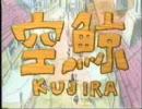 卒業制作アニメ「空鯨」 -KUJIRA-