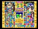 ときめきメモリアル対戦パズル玉2 対戦動画
