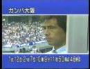 2004年 Jリーグ開幕直前 Part3