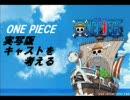 ONE PIECE(ワンピース)の実写版キャストを考える 【初期~空島を少し】