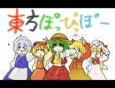 【幻想郷】東方四季のぽっぴっぽー【農協支店だよ!】 thumbnail