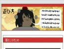 きめぇ丸のきめぇゲーム 【FLASH】 thumbnail