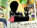 【アイドルマスター】クイズ「納得!ザ・ワールド」 社長誕生日特番
