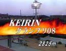 【ニコニコ動画】【競輪】平塚競輪場 GPシリーズ 08/12/30 第11R KEIRINグランプリ08を解析してみた
