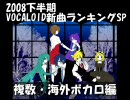 2008下半期VOCALOID新曲ランキングSP 複数・海外ボカロ編
