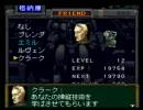スーパーファミコン フロントミッション ガンハザード その18