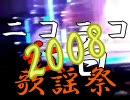紅白ニコニコ歌謡祭2008(08)