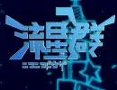 【130名】紅白ニコニコ動画流星群合唱合戦【超合唱】