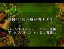 【ラジオ】恐怖!!! DJの顔が怖すぎる!2008年12月29日 放送分