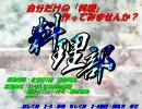 【MUGEN】楓流メイフィールド 第4話【ストーリー】