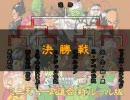 『DBZSM ミニ天下一武道会・新ルール版』 決勝