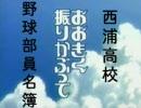 【MAD】大振り 西浦★野球部員名簿