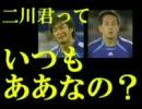 【ニコニコ動画】蹴球日本代表研究所vol.2を解析してみた