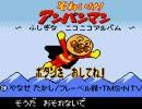 それいけ!アンパンマン ふしぎなニコニコアルバム 01/15