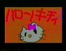 ハローキティー thumbnail