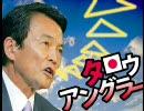 【麻生太郎】タロウアングラー thumbnail