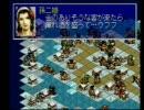 『水滸伝~天導一〇八星』プレイ動画-Part16