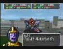 N64 スーパーロボット大戦64 普通にプレイ その8