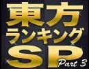東方ランキングSP Part3 (100-51位) thumbnail