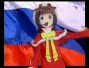 【ニコニコ動画】ロシア国歌(ポップアレンジ)を春香さんが歌ってくれましたを解析してみた