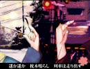 【初音ミク・KAITO】遠く遠く【オリジナル】