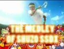 星のシューゾー組曲「THE MEDLEY OF SHUZO SSDX」(動画ver.)
