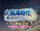 【大航海時代online】 セカイノミナト ~ハンゲカラキマシタ~ thumbnail