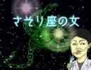 美川憲一っぽいどに「さそり座の女」を歌わせてみた 笑 (隅p) thumbnail
