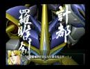 スパロボOGs - 計都羅睺剣・暗剣殺 vol.1 -