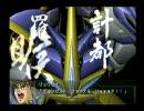 スパロボOGs - 計都羅睺剣・暗剣殺 vol.2 -