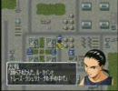 N64 スーパーロボット大戦64 普通にプレイ その10