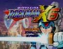 ロックマンX6 エイリアはアーマーを復元しないようです #1