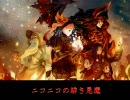 【Sound horizon】ニコニコの緋き悪魔【Niconico Horizon】 thumbnail