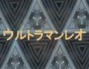 アイドルマスター 「ウルトラマンレオ」 thumbnail