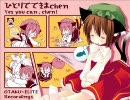 [東方名曲]ひとりでできまchen (Vo.神波千尋&あさな) / OTAKU-ELITE Recordings thumbnail