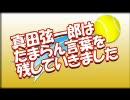 テニスの王子様 真田弦一郎はたまらん言葉を残していきました