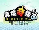 【kamakura】魔境奇談 登録~インストール~起動 チュートリアル