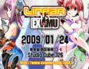LINEAR vs. EXAMU テレビCM風映像