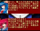 東方プロレス~東方闘魂記~37回目興行・第1試合【投コメ実況】