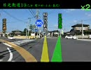 【ニコニコ動画】原付で日光街道を走ってみた(その10)乙女-間々田-小山-喜沢を解析してみた