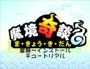 【kamakura】魔境奇談 インストールチュートリアル【高画質】