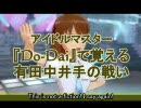 【アイドルマスター】『Do-Dai』で覚える