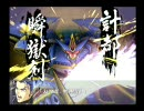 スパロボOGs - 計都瞬獄剣 vol.1 -