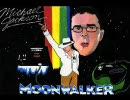 AVGNがマイケル・ジャクソンのムーンウォーカーを遊ぶ(Ep63) thumbnail