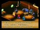 フルボイス マリオRPG その12