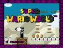 改造マリオ スーパーワリオワールドをやってみた Part1