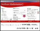 Mathematica7でねぎを振ってみました。