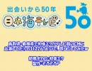 鳥取島根で初音ミクが出演していたテレビCMを耳コピしてみた