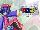 【MUGEN】ストーリー対抗祭・クロストーナメント【2008】 OP thumbnail