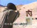 テッド新井の拳銃&ショットガン2